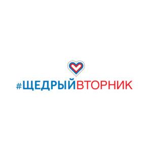 http://savethelife.ru/wp-content/uploads/2017/08/SHHedryj-vtornik-2-300x300.jpg