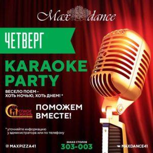 http://savethelife.ru/wp-content/uploads/2017/12/Karaoke-300x300.jpg