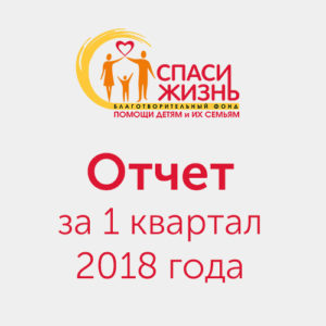 http://savethelife.ru/wp-content/uploads/2018/05/Oblozhka-novosti-300x300.jpg