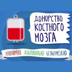 http://savethelife.ru/wp-content/uploads/2018/09/donorstvo_kostnogo_mozga_-300x300.jpg