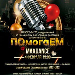 https://savethelife.ru/wp-content/uploads/2018/01/Novost.-Karaoke-batl-300x300.jpg