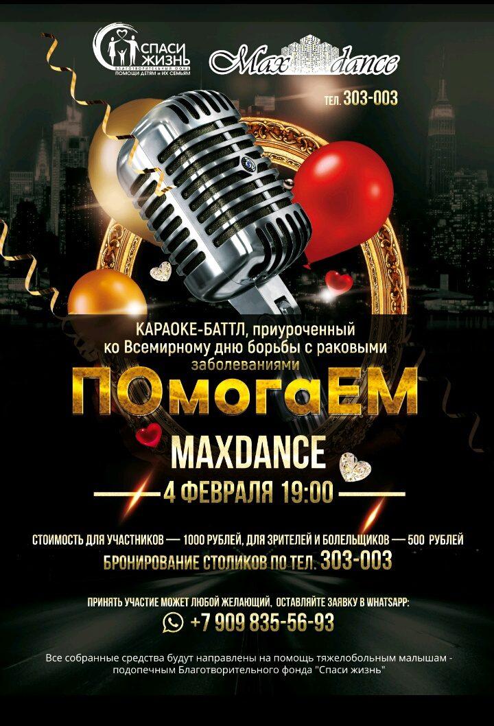 https://savethelife.ru/wp-content/uploads/2018/01/Novost.-Karaoke-batl-720x1058.jpg
