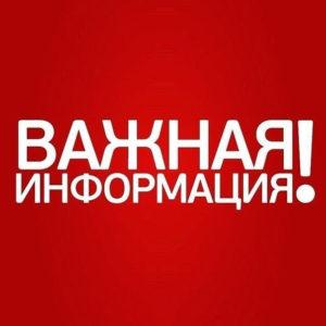 https://savethelife.ru/wp-content/uploads/2018/03/Vazhnaya-informatsiya-300x300.jpg