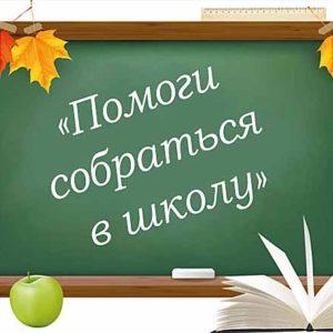 https://savethelife.ru/wp-content/uploads/2018/08/Pomogi-sobratsya-v-shkolu-300x300.jpg