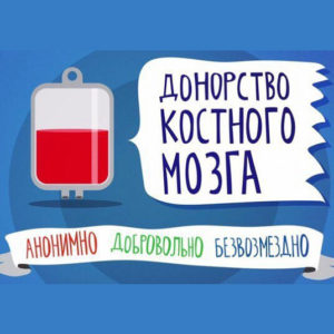 https://savethelife.ru/wp-content/uploads/2018/09/donorstvo_kostnogo_mozga_-300x300.jpg